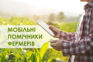 agricultural smartphone