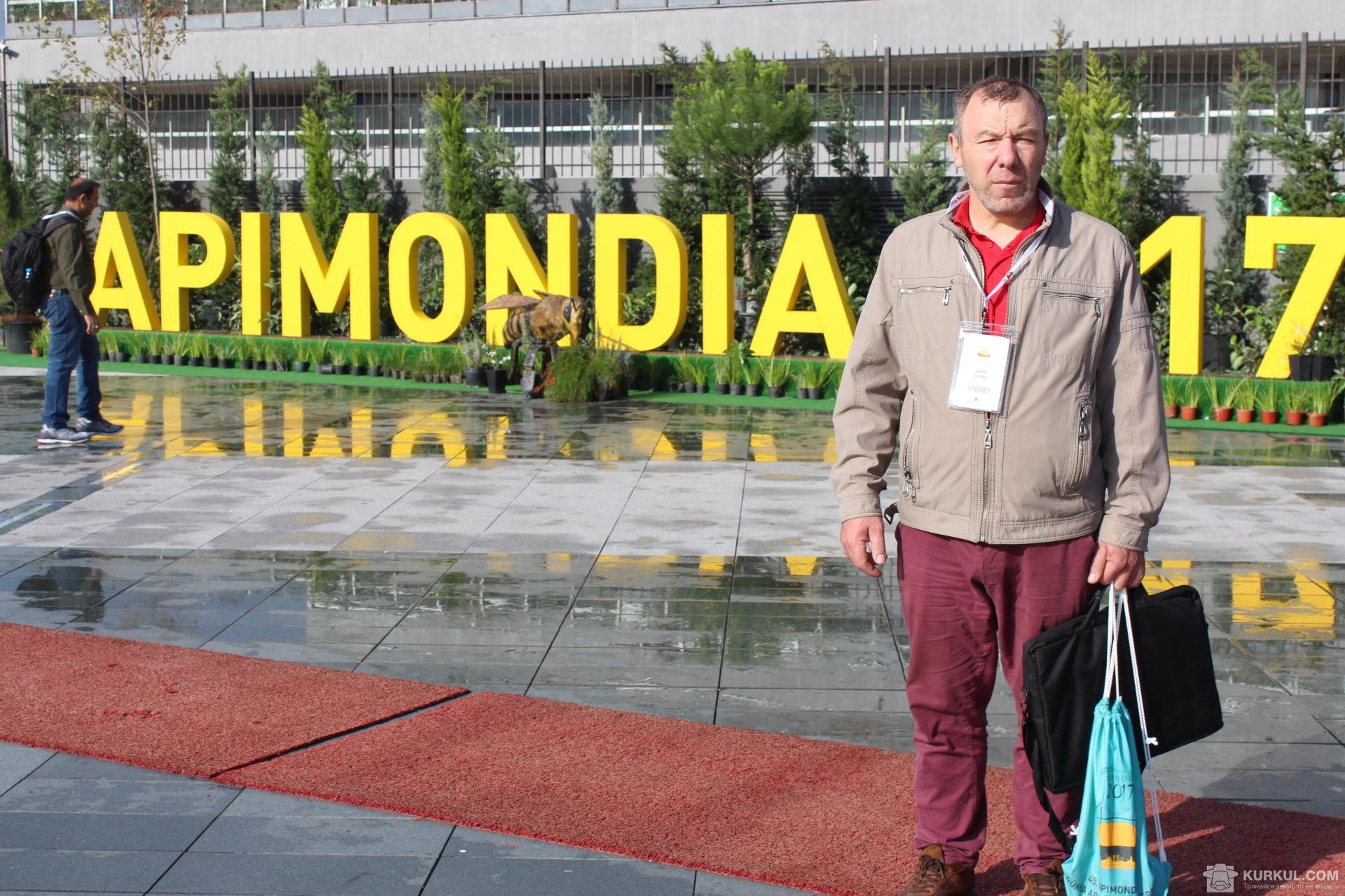 Під час виставки Apimondia 2017