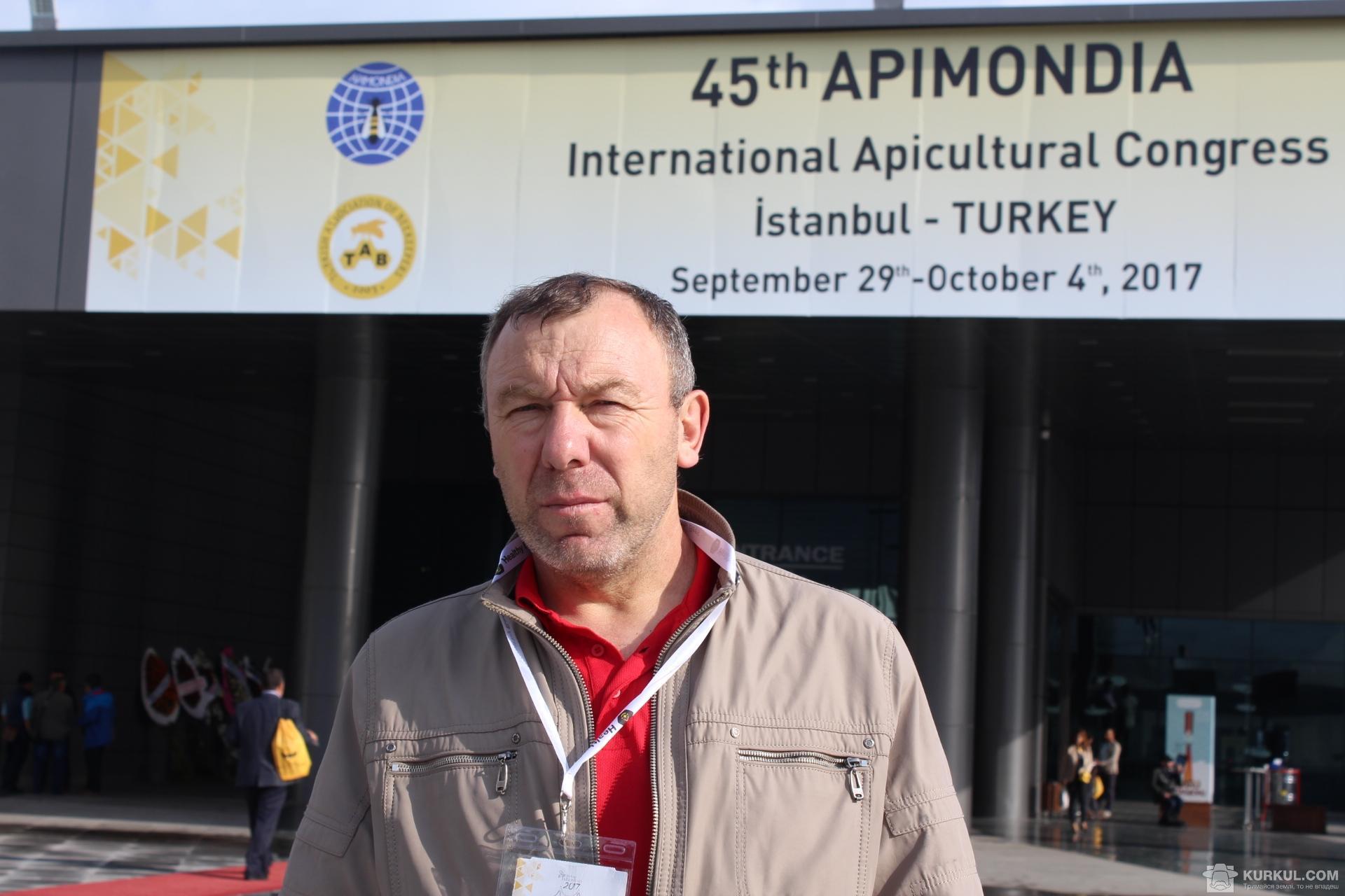 Під час виставки Apimondia 2017 р.