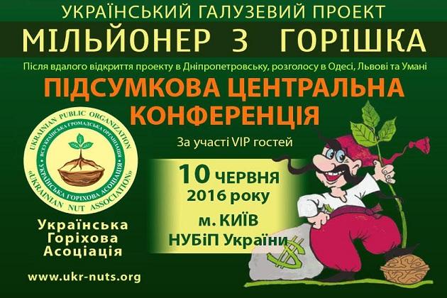 У Києві відбудеться конференція по горіхівництву