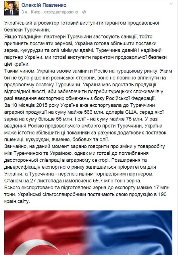 Україна готова вдвічі збільшити поставки зернових та олії до Туреччини