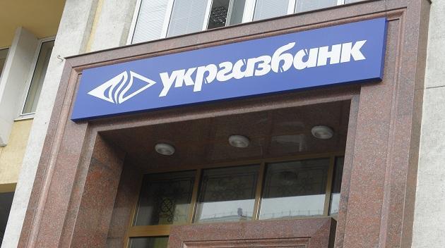 Головний офіс «Укргазбанку»