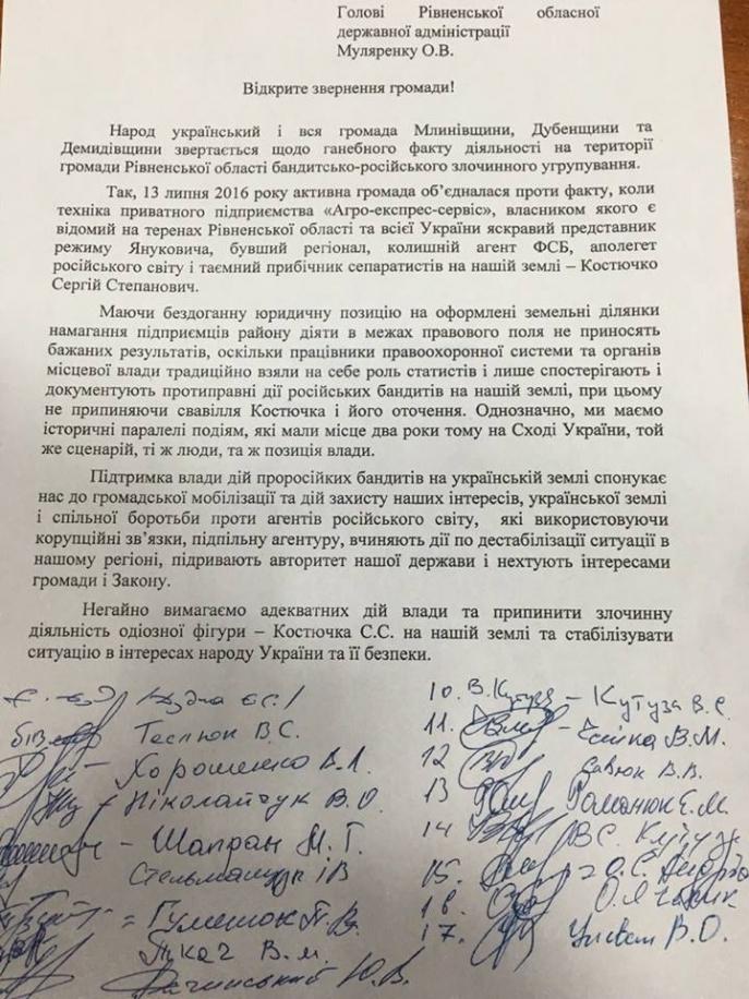 Аграрії і Вілія вимагають від Рівненської ОДА припинити рейдерство
