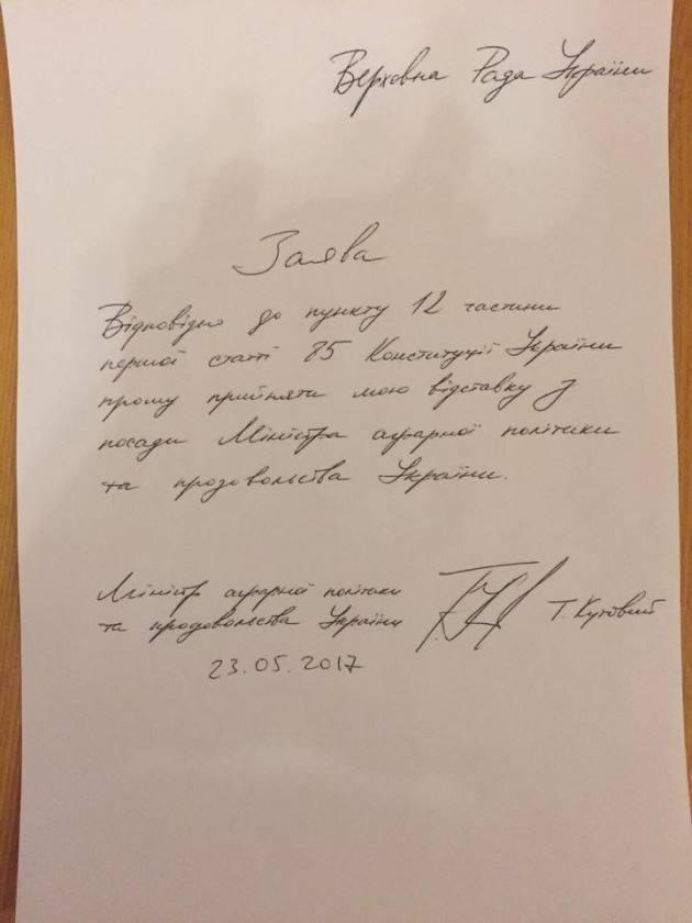 Заява про відставку Тараса Кутового
