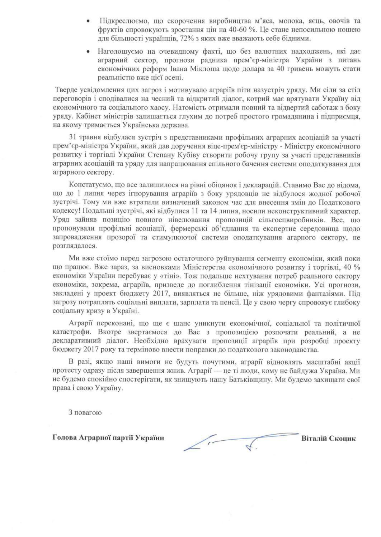 Після збору урожаю аграрії можуть повернутися до всеукраїнського протесту