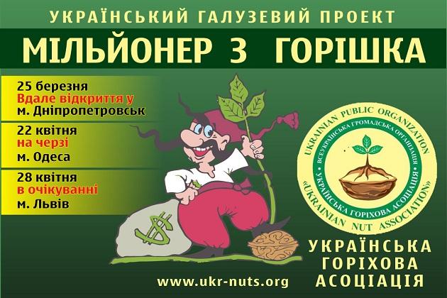 Аграрії можуть взяти участь у проекті «МІЛЬЙОНЕР З ГОРІШКА. Розвиток горіхового бізнесу»