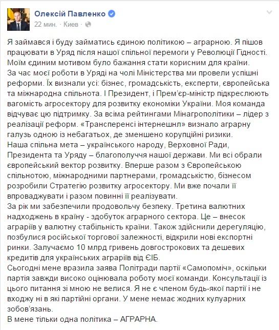 Публікація Олексія Павленко на Facebook