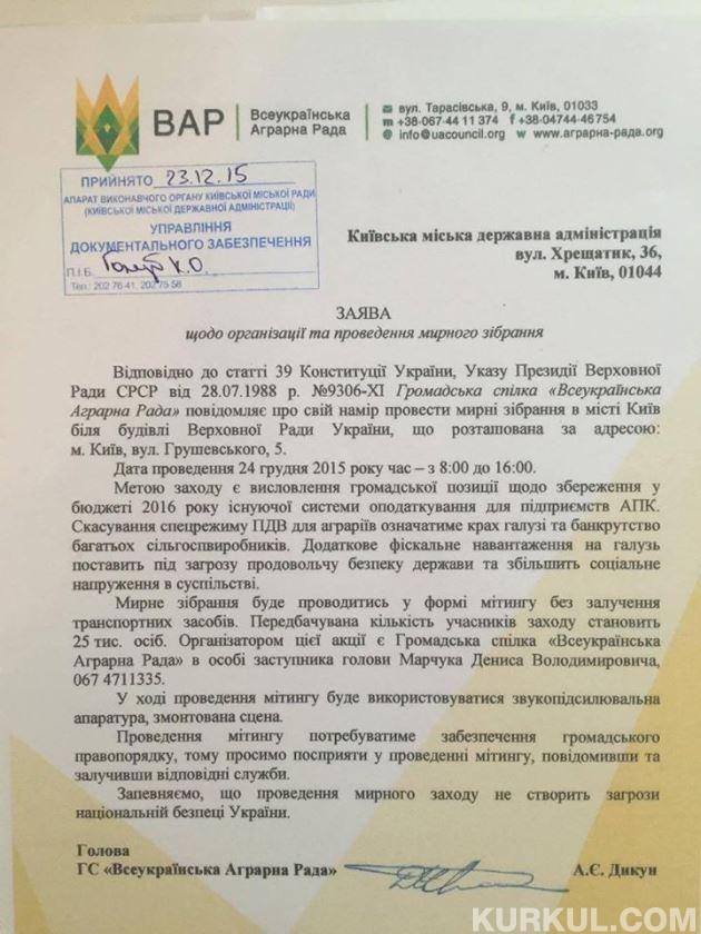Заява Всеукраїнської аграрної ради