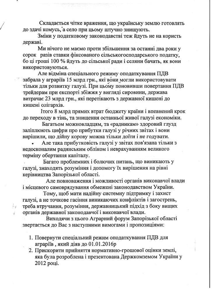 Учасники Аграрного форуму, що відбувся у Запорізькій області, підписали колективне звернення