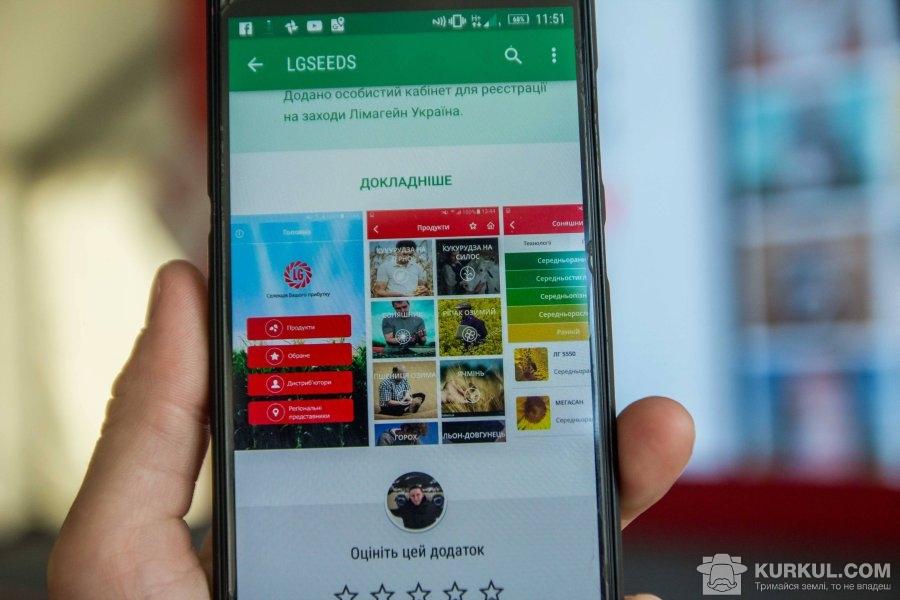 Мобільний додаток LG SEEDS