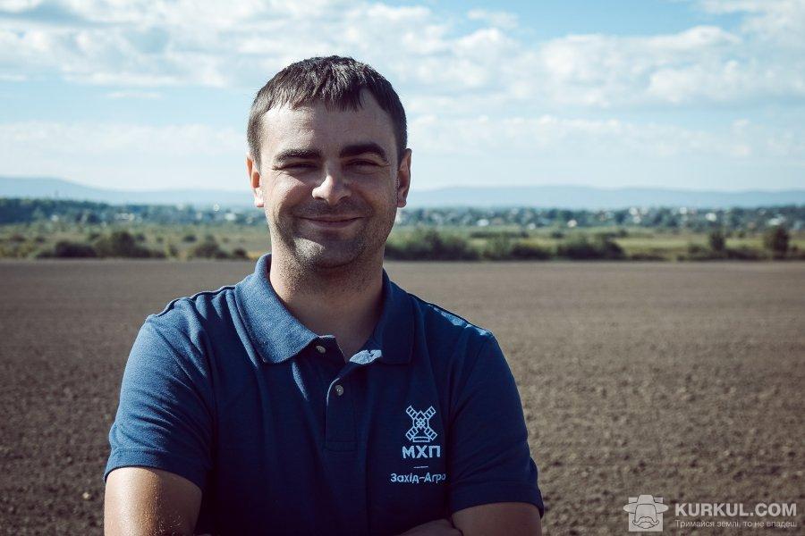 Андрій Курилас, агроном  «Захід-Агро МХП»
