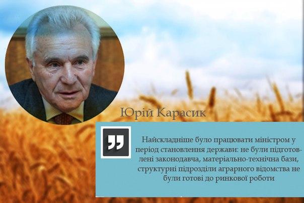 Юрій Карасик
