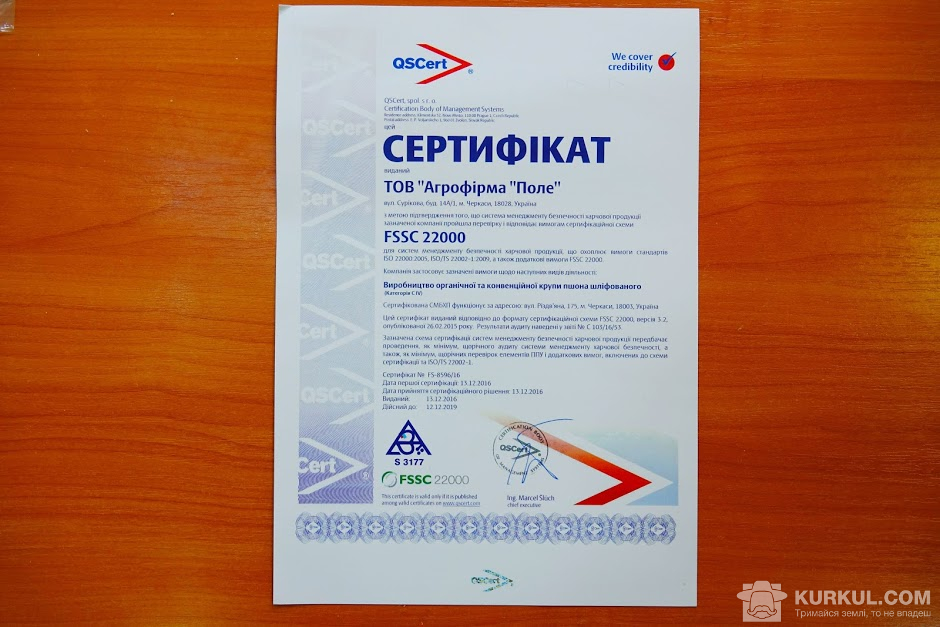 Сертифікат стандарту FSSC 22000