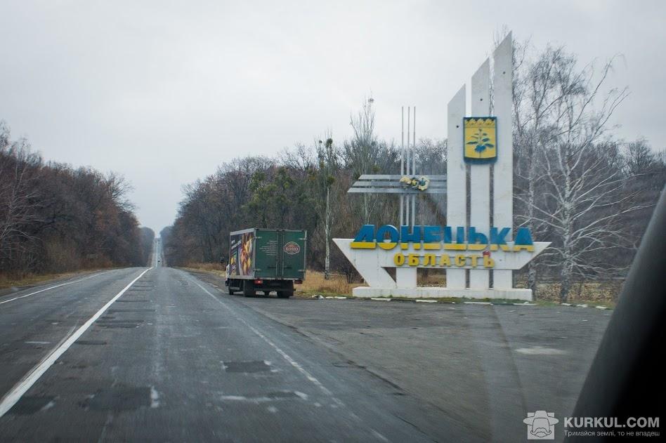 Стелла на в'їзді в Донецьку область