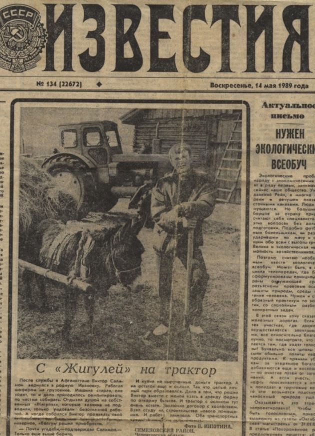 Фото Віталія Саливона у газеті Известия 1989 року