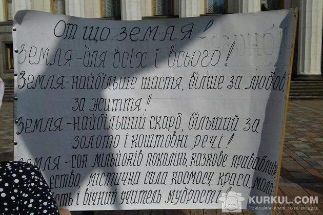 Плакат-протест