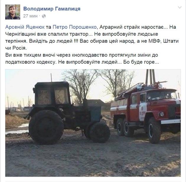 Аграрії Чернігівщини спалили трактор