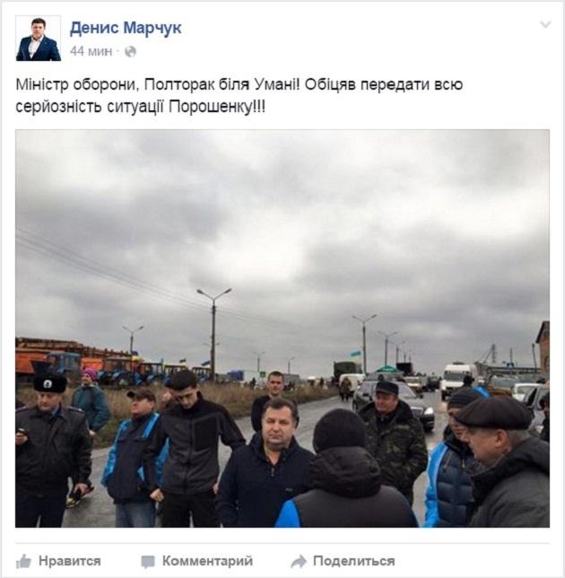 Степан Полторак в Умані вийшов до аграріїв