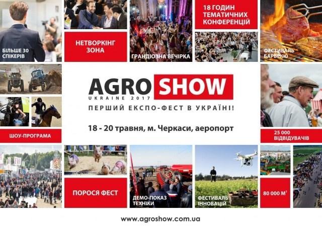 Запрошуємо на перший експо-фест AGROSHOW UKRAINE 2017