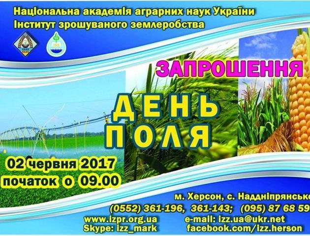 Аграріїв запрошують на День поля в Херсонській області
