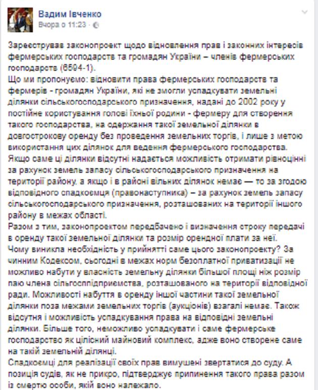 Вадим Івченко про новий законопроект