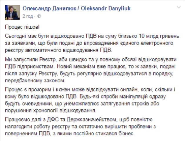 Скріншот зі сторінки Олександра Данилюка 26.04