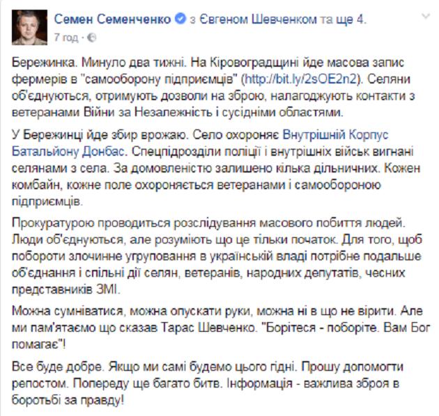 Семен Семенченко про самооборону фермерів-підприємців