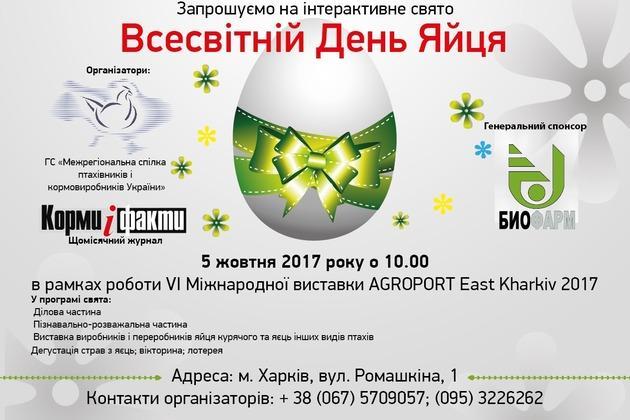 Всесвітній день яйця у Харкові